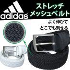 アディダス ゴルフ ストレッチ メッシュ ベルト どこでも刺せて調整がラク 伸縮素材 QR941 adidas
