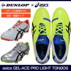 アシックス ダンロップ ゴルフシューズ GEL ACE PRO LIGHT TGN909 防水 軽量 asics dunlop