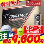 Yahoo!ゴルフパートナー別館 Yahoo!店まとめ買いがお得!8ダースセット TOUR STAGE14 EXTRA DISTANCE ツアーステージ BRIDGESTONE ブリジストン ゴルフ ボール