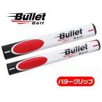 ビュレットゴルフ bullet グリップ grip パター用グリップ 選べる2つの太さ ノンテーパー 太さ均一 BIG MID 手に馴染みやすい感触