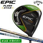 キャロウェイ ドライバー EPIC FLASH STAR Speeder569EVO V  TourAD VR-5 ゴルフ メンズ Callaway