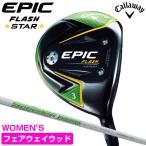 キャロウェイ フェアウェイウッド EPIC FLASH STAR Speeder EVO for CW L ゴルフ レディース Callaway