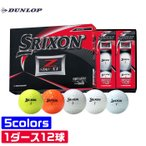 スリクソン ゴルフ ボール Z STAR XV Spin Skinkコーティング SeRM 大径2層コア 4ピース DUNLOP SRIXON 1ダース 12球