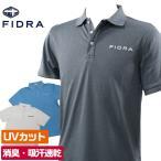 店頭展示品 フィドラ ゴルフ ポロシャツ 半袖シンプル万能型 吸汗速乾 消臭機能 UVカット FI57TG99 FIDRA