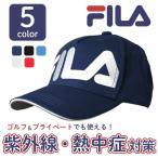 フィラ ゴルフ キャップ 正面のビッグなFILAのロゴがグリーンに映える 全5色 フリーサイズ FILA GOLF 787-956