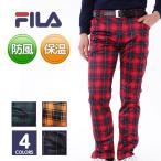 フィラ FILA ゴルフ パンツ ボンディング ロングパンツ 保温 防風 788313G