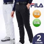 フィラ FILA ゴルフ パンツ ボンディング ロングパンツ  保温 防風 788316G