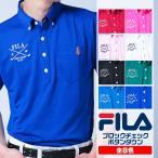 2017年 新作 FILA ジャガード ブロックチェック ボタンダウンポロシャツ 吸汗速乾 UVカット高性能ポロ747-677 GOLF ウェア全8色