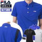 フィラ FILA ストレッチ 伸縮性 ゴルフ 半袖 ポロシャツ メンズ 吸汗速乾 UVカット 749644 メンズ outlet