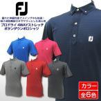 フットジョイ プロドライ 4WAYストレッチ ボタンダウン ポロシャツ M〜3XL メンズ ゴルフウェア footjoy golf FJ-S16-S83