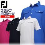 2017年新作 ● Footjoy フラップ ポロシャツ 85008 吸汗速乾 抗菌防臭 4WAYストレッチ 高性能 フットジョイ