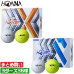 まとめ買いがお得!3ダースセット ホンマ ゴルフ ボール TW-X TW-S ホワイト イエロー 3ピース BT1908 BT1904 TOUR WORLD 本間 HONMA