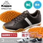 KAPPA 機能性クロコ柄 ゴルフシューズ 強いグリップ力 防水 幅広 クッション性 3E シューズ カッパ KPGL010X 当店限定モデル