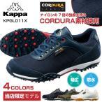KAPPA コーデュラ ゴルフシューズ 防水 幅広 クッション性 CORDURA 3E シューズ カッパ KPGL011X 当店限定モデル