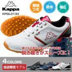 KAPPA 機能性 光沢ライン ゴルフシューズ 防水 幅広 クッション性 3E シューズ カッパ KPGL013X 当店限定モデル