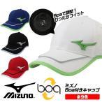 選べる全9色 ● ミズノ Boa付きキャップ ベルトはもう古い かんたん調整&ぴったりフィット 52MW7007 Mizuno ゴルフ