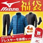 2018年モデル ● Mizuno 発熱するから温かい ブレスサーモ体感セット メンズ 全4色 ミズノ 男性用 福袋 52JH7550