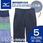 ミズノ ハーフパンツ 通気性の良い生地で涼しく 色&サイズ豊富 パンツ mizuno 52JF8052