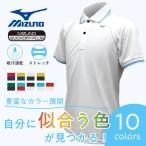 ミズノ ゴルフ メンズ 半袖 ポロシャツ ゴルフ メンズ 吸汗速乾 ストレッチ 全10色 MIZUNO 52JA7057