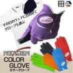 ネクスジェン カラーグローブ 鮮やかな6色カラー展開 優れた機能で素材にこだわったグローブ メンズ ゴルフグローブ NEXGEN COLOR GLOVE NGV-156