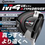 テーラーメイド M4 USモデル D-TYPE ドライバー MP White Tie MFS5 55  KUROKAGE Dual-Core TiNi Fujikura Atmos Red Taylormaid
