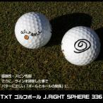 所ジョージ プロデュース TxT ゴルフボール J.RIGHT SPHERE 336 ウレタンカバー 1ダース12球入り