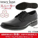 アシックス商事 テクシーリュクス (texcy luxe) メンズ スクエアトゥ プレーントゥ 本革ビジネスシューズ TU-7768