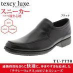 アシックス商事 テクシーリュクス (texcy luxe) メンズ スクエア スリッポン 本革ビジネスシューズ TU-7770