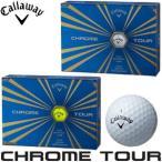 期間限定ポイント5倍 キャロウェイ クロムツアー CHROME TOUR ゴルフボール [12球入り] 1ダース