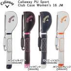 エントリーでP6倍 キャロウェイ Callaway PUスポーツ クラブケース ウィメンズ 16 JM