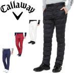 キャロウェイ メンズ ゴルフウェア STAR STRETCH 中綿パンツ 241-0226512 2020年秋冬モデル M-3L