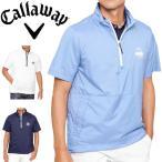 キャロウェイ メンズ ゴルフウェア リップストップ ハーフジップ 半袖ブルゾン 241-0116500 M-3L