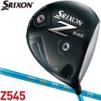 エントリーでP6倍 スリクソン SRIXON Z545 ドライバー RX-45 シャフト