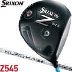 スリクソン SRIXON Z545 ドライバー 三菱 KUROKAGE XT60 / XT70 シャフト
