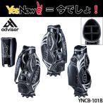 アドバイザー ゴルフ Yes Now カートバッグ キャディバッグ YNCB-101B