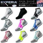 ソロソックス エクスペリア クールマックス マルチ 多機能ソックス XCCU ランニング用 ジョギング用靴下