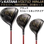 カタナゴルフ ボルティオ NINJA 880Hi BLACK 超高反発 ドライバー、FW#3、FW#5 計3本組セット