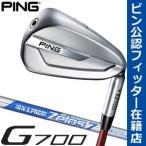 ショッピングアイアン ピン G700 アイアン N.S.PRO Zelos7 シャフト 5本セット[#6-P] 特注カスタムクラブ