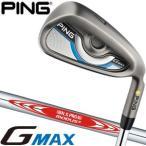 ピン G MAX アイアン N.S. PRO MODUS3 120 スチールシャフト 単品[#4 #5 UW SW]
