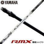ヤマハ インプレス X RMX ドライバー専用シャフト 三菱 ディアマナ W 50 / 60 / 70 / 80 シャフト 特注カスタムクラブ