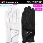 Kasco енеуе╣е│ епеще╖елеые╒еге├е╚ еье╟егб╝е╣е░еэб╝е╓ ╬╛╝ъ═╤ GF-1517LW