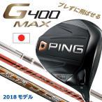 PING ピン G400MAX ドライバー PING TOUR 173-65 / ALTA J CB / ALTA DISTANZA シャフト 日本正規品 ※3月8日発売※ picss