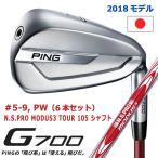 【カスタムオーダー】PING ピン G700 アイアン 6本セット(#5-9, PW)N.S.PRO MODUS3 TOUR 105 シャフト 日本正規品 ※4月5日発売※ picss