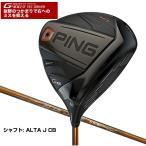 PING G400 SFテック ドライバー ALTA J CB カーボンシャフト 日本正規品 ピンゴルフ