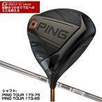 PING G400 SFテック ドライバー PING TOUR 173-65/75 カーボンシャフト 日本正規品 ピンゴルフ