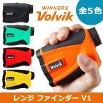 【全5色】ボルビック Volvik V1 レンジ ファインダー Range Finder 携帯型レーザー距離計(一部2019年4月発売)