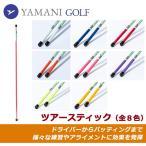 全8色 ヤマニゴルフ ツアースティック スイング練習器  TRMGNTT6 ツアープロコーチ推奨 remt