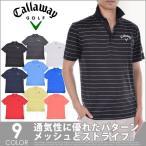 キャロウェイ Callaway ベンチレート ストライプ 半袖ポロシャツ  大きいサイズ あすつく対応
