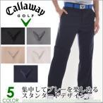 (スペシャル感謝セール)キャロウェイ Callaway ゴルフパンツ メンズ ストレッチ クラシック パンツ 大きいサイズ USA直輸入 あすつく対応