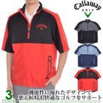 キャロウェイ Callaway 半袖ゴルフジャケット メンズゴルフウェア スイング テック 半袖ウインドシャツ あすつく対応